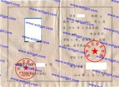郑州发达技术学校中专毕业证样本