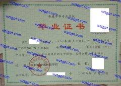 中国科学院合肥科学技术学校中专毕业证样本