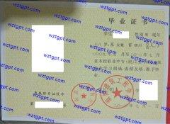 淄博建筑工程学校中专毕业证样本
